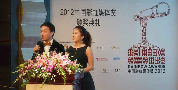 2012中国彩虹媒体奖颁奖典礼在广州举办
