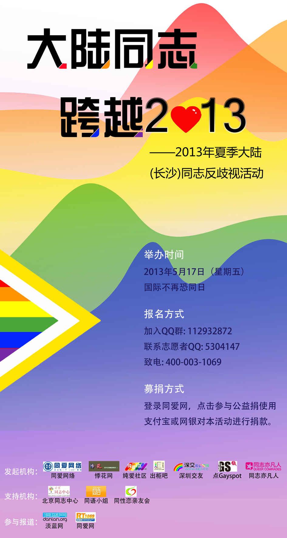 Poster Changsha Gay Pride