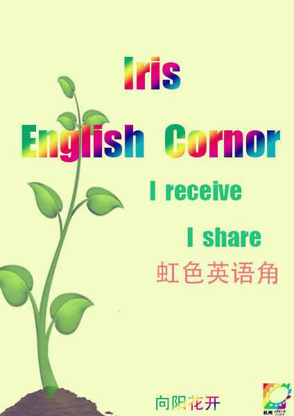 Iris English Corner