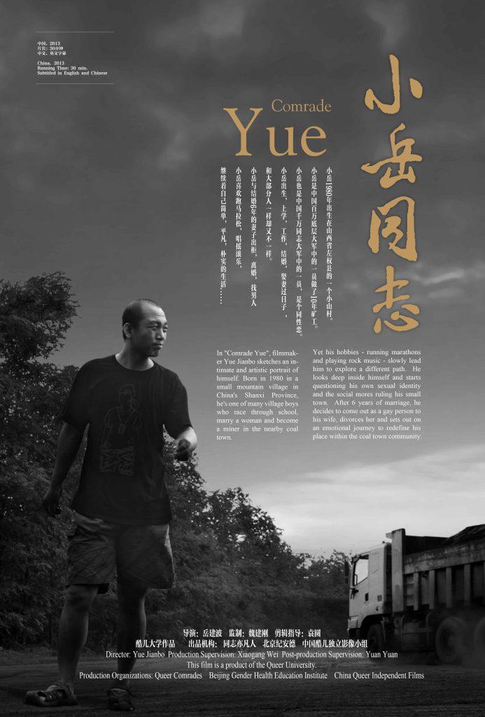 Comrade Yue