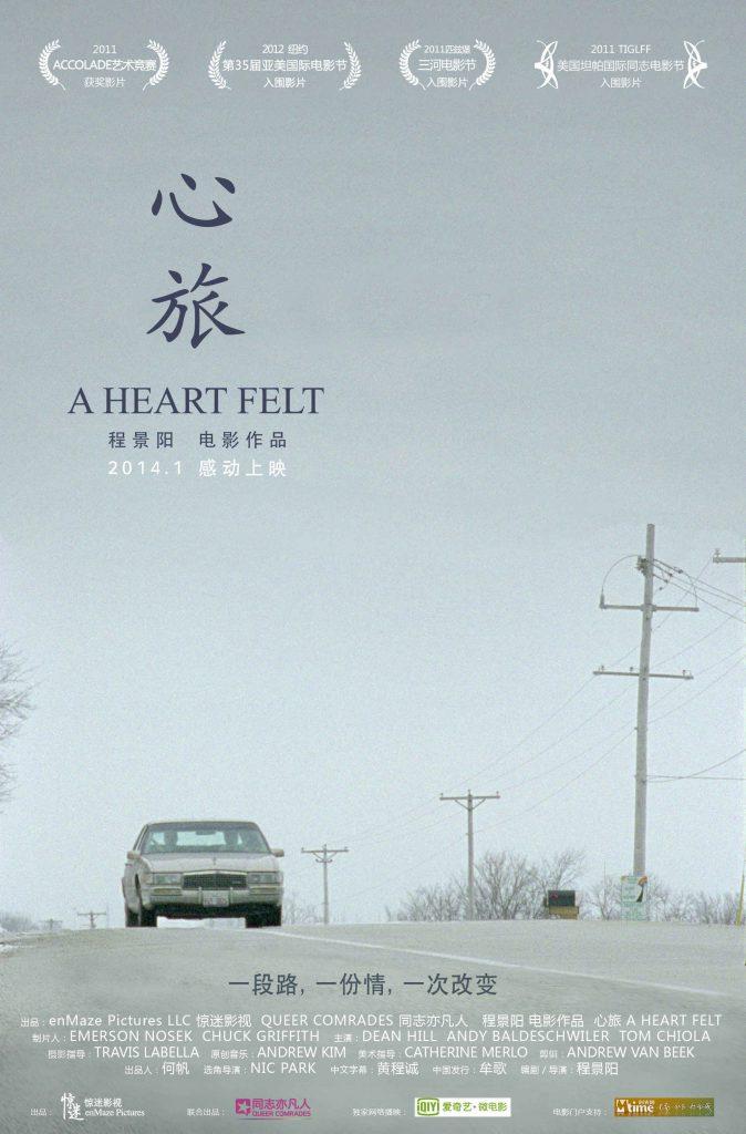 A Heart Felt 心旅中文版海报