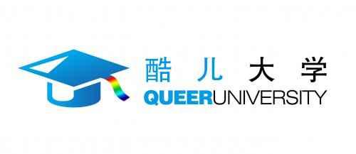 Queer University LOGO