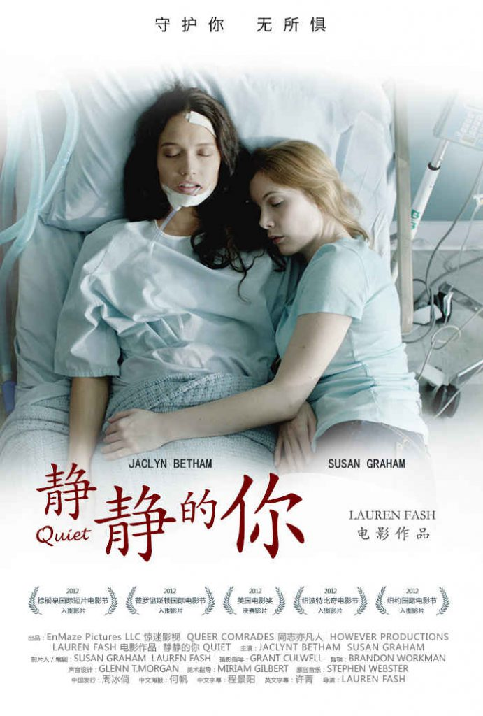 Quiet_poster_cn_small