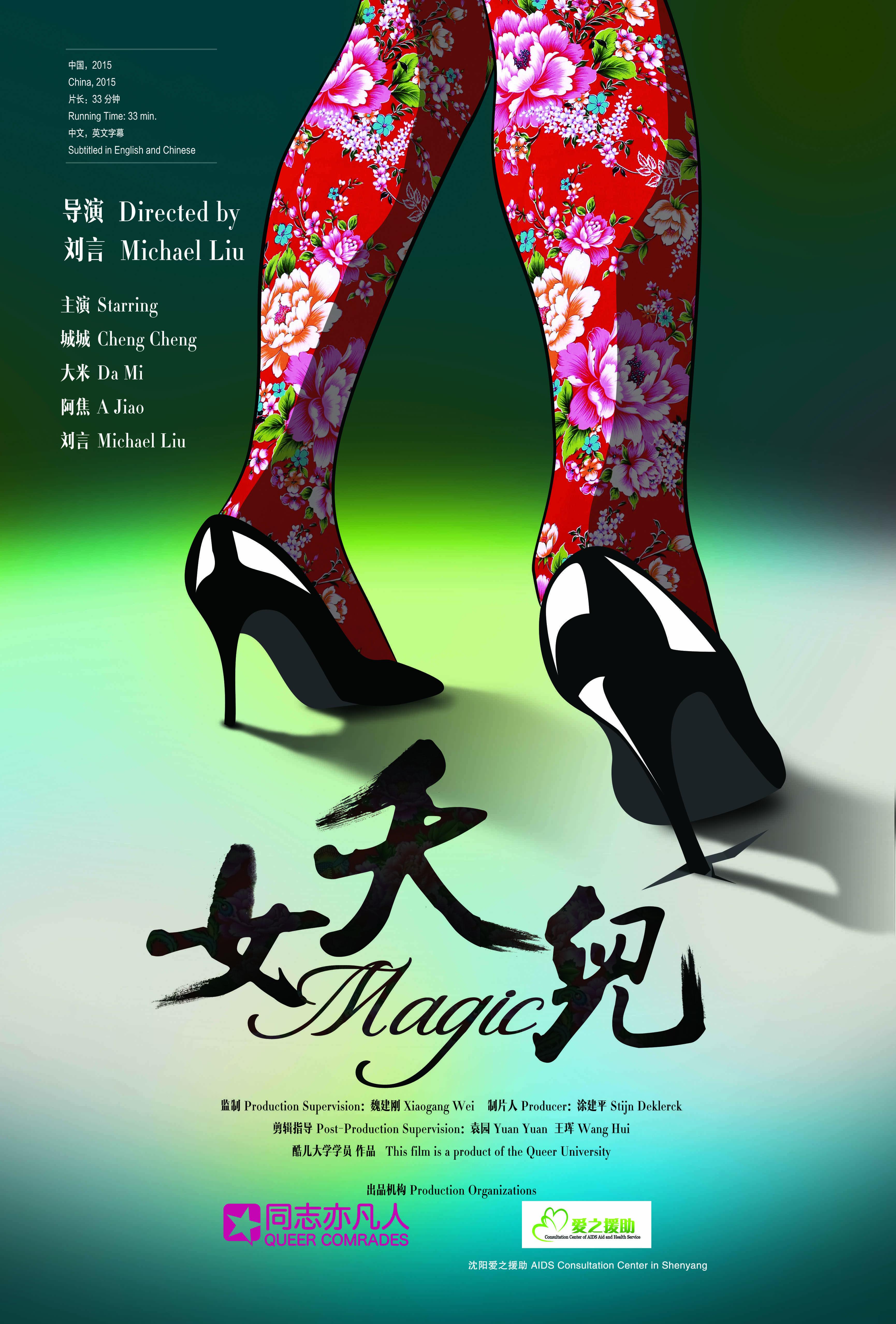 Magic - Poster