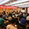 2012 China LGBT Community Leader Conference