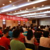 Second China LGBT Community Leader Conference
