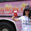 """""""Proud to Give Lesbian Blood"""" Campaign in China"""
