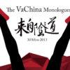The VaChina Monologues