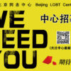 Beijing LGBT Center Call for Spring Trainees