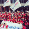 China AIDS Walk Climbs the Great Wall for Love