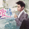 """""""Like Love"""" Lands in Beijing Cinema"""