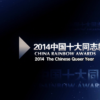 2014 The Chinese Queer Year
