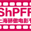 SHANGHAIPRIDE FILM FESTIVAL 2016   Short Film Competition | Submission Guidelines
