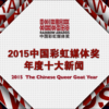 2015  The Chinese Queer Goat Year