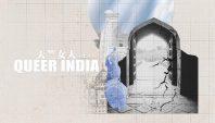Queer India (Part 1)