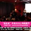 """ShangHaiPride""""RainbowTalk"""""""