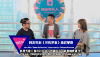 First Gay Film Approved by Chinese Censors