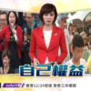 Taiwan:200,000 People Support Same Sex Marriage