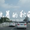 Persistent Qiu Bai