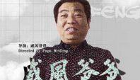 Papa Weifeng